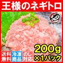 【送料無料1000円ポッキリ】王様のネギトロ<200g・ネギトロ丼で約2人前>築地の甘トロをご堪能下さい【ねぎとろ ネギ…
