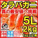 【送料無料】タラバガニ たらばがに 極太 5Lサイズ 1kg ×2肩セット 冷凍総重量 2kg 前後 正規品 ボイル冷凍 脚 足 肩…