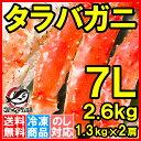 【送料無料】タラバガニ たらばがに 超極太7Lサイズ 2.6kg前後 冷凍総重量1.3kg前後×2肩セット 正規品 ボイル冷凍 足…