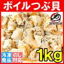 つぶ貝 ツブ貝 1kg 2Lサイズ ボイル済み 煮つぶ貝 ツブ貝をたっぷり食べるならかなりお得【つぶ ツブ ボイルつぶ貝 ボイルツブ貝 刺身 寿司 築地】r