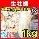 生牡蠣 1kg 生食用カキ Lサイズ 冷凍時1kg 解凍後850g 冷凍むき身牡蠣 生食用 新製法で冷凍なのに生食可能な牡蠣で濃…