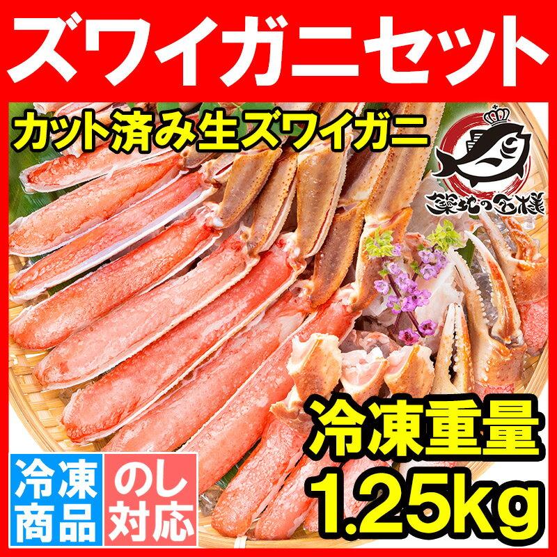 【送料無料】カニ カット済み ズワイガニ ずわいがに ポーション セット 冷凍総重量約1.25kg 解凍時約 1kg 築地市場 豊洲市場rn