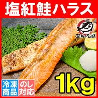 塩紅鮭ハラス1kg<500g×2>築地の極上ハラス!天然・甘口仕上げ。たっぷり脂がのった大トロハラスはこんがりトロけます!旨みの濃さなら紅鮭ハラス【サーモン紅鮭鮭しゃけ業務用メガ盛りレシピ料理】【楽ギフ_のし】r