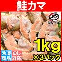 鮭カマ<30〜36枚前後・冷凍時総重量3kg・真空パック>北海道産の鮭かまを天然甘塩仕上げ。酒の肴にも最適です。【鮭カマ 鮭かま さけかま サケカマ 鮭 サケ ...