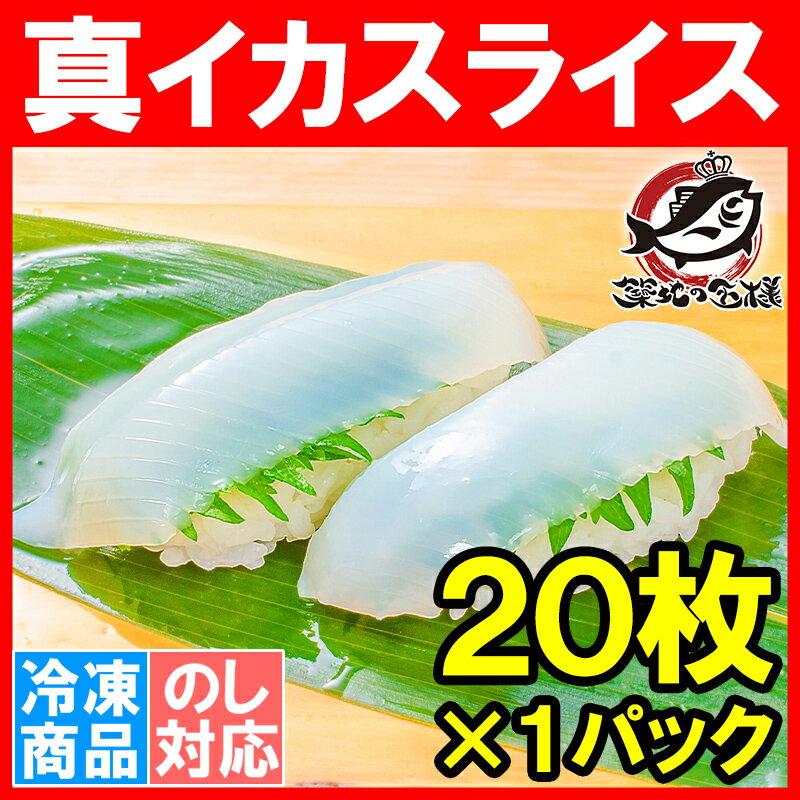 真イカ スライス 20枚 寿司ネタ 刺身用真するめいか 解凍して寿司しゃりにのせるだけ!寿司ネタの大定番、真イカ【するめいか いか イカ 真イカ 真いか 寿司ネタ 寿司種 寿司だね すし種 築地市場 業務用】r