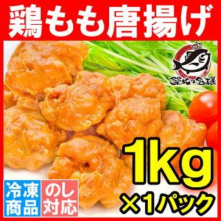 鶏唐揚げ鶏もも唐揚げ1kgやわらかジューシー揚げるだけ。たっぷり業務用【唐揚げから揚げからあげとりもも鶏もも鶏ももから揚げ鶏もも唐揚げ冷凍食品おかずお弁当フライ業務用築地市場豊洲市場】r