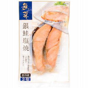 銀鮭 塩焼 2切れ×5パック 鮭の塩焼 サケ 鮭 しゃけ サーモン 塩焼き 焼き魚 切り身 魚菜 ファストフィッシュ レトルトパック おかず お惣菜 調理済み 業務用 豊洲市場