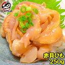 赤貝ひも 250g 寿司ネタ 刺身用 天然赤貝ひも 解凍して寿司しゃりにのせるだけでお寿司が完成!寿司ネタの大定番赤貝…
