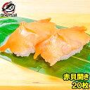 赤貝開き20枚 寿司ネタ 刺身用 天然赤貝開き 活〆赤貝を開きにしてあります。解凍して寿司しゃりにのせるだけでお寿司…