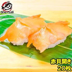 赤貝開き20枚 寿司ネタ 刺身用 天然赤貝開き 活〆赤貝を開きにしてあります。解凍して寿司しゃりにのせるだけでお寿司が完成!寿司ネタの大定番、赤貝【あかがい 赤貝 貝 寿司ネタ 築地市
