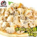 つぶ貝 ツブ貝 1kg Lサイズ ボイル済み 煮つぶ貝 ツブ貝をたっぷり食べるならかなりお得【つぶ ツブ ボイルつぶ貝 ボ…