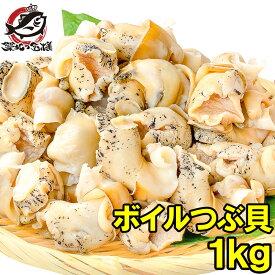 つぶ貝 ツブ貝 1kg Lサイズ ボイル済み 煮つぶ貝 ツブ貝をたっぷり食べるならかなりお得【つぶ ツブ ボイルつぶ貝 ボイルツブ貝 刺身 寿司 築地市場 豊洲市場】rn