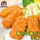 串カツ 串かつ 串揚げ 豚ロース 合計 30本 10本×3パック トンカツ とんかつ 豚カツ 一口カツ 串 冷凍食品 おかず お…