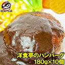 【送料無料】洋食亭のハンバーグ×10個 ドミグラスソース 業務用レストラン御用達ハンバーグ【ハンバーグ 煮込みハン…