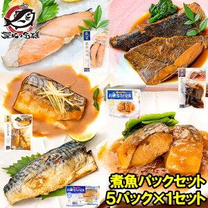 送料無料 煮魚セット 魚菜パックセット 銀鮭塩焼 さば塩焼 さば味噌煮 さば煮付け かれい煮付け 2枚×1パック 焼き魚 塩焼き 煮付け 切り身 煮魚 鮭 サケ しゃけ さけ さば サバ 鯖 かれい カ