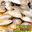 はまぐり ハマグリ 蛤 1kg 500g×2 ボイル 冷凍 潮汁 焼きハマグリ お吸い物 澄まし汁 酒蒸し バター焼き ひな祭り 築…