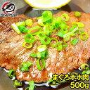 まぐろ ホホ肉 幻のまぐろほほ肉 500g 生でお刺身で食べられます⇒楽天全店でも当店だけかも!?超高鮮度。100%スー…