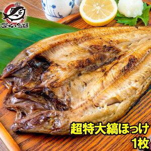 ほっけ ホッケ 縞ほっけ 超特大サイズ 1枚 塩焼き 焼魚 焼き魚 切り身 ほっけの開き 特大 肉厚 業務用 BBQ バーベキュー 豊洲市場 ギフトrn