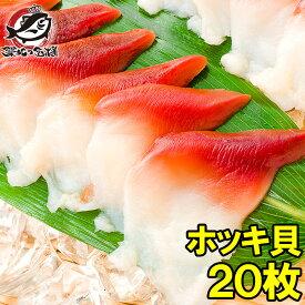 ほっき貝 ホッキ貝 20枚 寿司ネタ 刺身用 北寄貝 スライス ほっき貝開き ホッキ貝開き 寿司種 寿司だね 手巻き寿司 回転寿司 築地市場 豊洲市場 業務用 rn