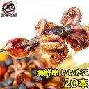 いいだこ20串【イイダコ タコ たこ 飯蛸 海鮮串 串揚げ 串焼き おでん はまぐり ハマグリ つぶ ツブ つぶ貝 貝 ホタテ…