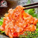 イカキムチ いかキムチ 3kg 1kg×3パック たっぷり業務用の新鮮イカキムチ いか イカ 海鮮キムチ ご飯のお供 海鮮惣菜…