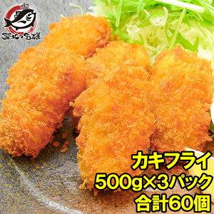 カキフライ 牡蠣フライ 手造りカキフライ 500g ×3パック レストランで使っている業務用カキフライです【かき カキ 牡蠣 牡蛎 かきフライ カキフライ 牡蠣フライ 業務用 冷凍食品 築地市場 豊