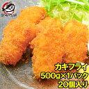 カキフライ 牡蠣フライ 500g 20個 レストランで使っている業務用カキフライです【かき カキ 牡蠣 牡蛎 かきフライ カ…