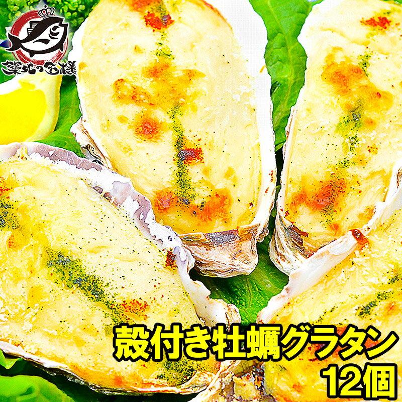 牡蠣グラタン 殻付き牡蠣グラタン 4個×3パック 合計12個 新鮮な牡蠣の旨味で大人気商品 牡蠣グラタン かきグラタン カキグラタン 牡蠣 カキ かき 築地市場 豊洲市場 業務用 冷凍食品 ギフト rs
