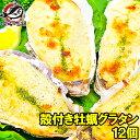 牡蠣グラタン 殻付き牡蠣グラタン 4個×3パック 合計12個 新鮮な牡蠣の旨味で大人気商品 牡蠣グラタン かきグラタン …