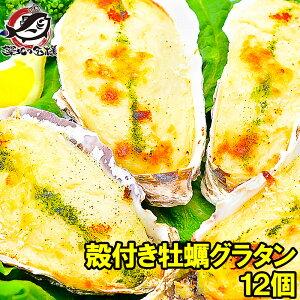 牡蠣グラタン 殻付き牡蠣グラタン 4個×3パック 合計12個 新鮮な牡蠣の旨味で大人気商品 牡蠣グラタン かきグラタン カキグラタン 牡蠣 カキ かき 築地市場 豊洲市場 業務用 冷凍食品 ギフト