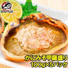 かにみそ甲羅盛り 100g×5個 日本海産の紅ズワイガニを使用!【ズワイガニ ずわいがに かに カニ 蟹 ズワイ かに甲羅盛り 浜焼き かにみそ カニミソ カニ味噌 築地市場 豊洲市場 ギフト】rs