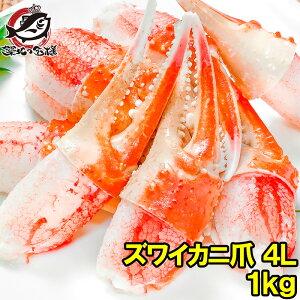 【送料無料】特大 4L カニ爪 かに爪 1kg ズワイガニ 21〜30個 正規品 満足度が違う!ジューシーな本ズワイガニのかにつめ【ボイル 冷凍 ずわいがに かにつめ カニツメ カニつめ かに カニ 蟹