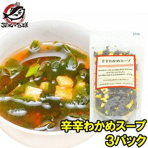 【メール便 送料無料】辛辛わかめスープ 80g 20杯分×3パック ワカメスープにお豆腐と唐辛子が入って旨辛く仕上がっています!【ワカメスープ インスタントスープ フリーズドライ 即席 レト