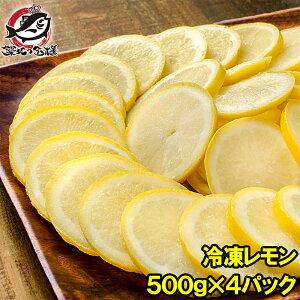 冷凍レモン スライス 500g×4パック 合計2kg 輪切り カット済み レモン スライス レモンサワー レモネード フルーツジュース はちみつレモン レモンティー レモンシロップ 冷凍フルーツ 冷凍果