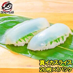 真イカ スライス 20枚 寿司ネタ 刺身用真するめいか 解凍して寿司しゃりにのせるだけ!寿司ネタの大定番、真イカ【するめいか いか イカ 真イカ 真いか 寿司ネタ 寿司種 寿司だね すし種 築