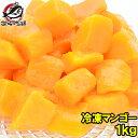 【送料無料】冷凍マンゴー 合計 1kg 500g ×2パック 濃厚な甘さの本場タイ産マンゴー!【マンゴー 冷凍マンゴー カッ…