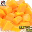 【送料無料】冷凍マンゴー 合計 2kg 500g ×4パック 濃厚な甘さの本場タイ産マンゴーをたっぷりと!【マンゴー 冷凍マ…