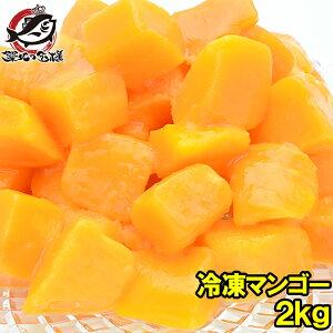 【送料無料】冷凍マンゴー 合計 2kg 500g ×4パック 濃厚な甘さの本場タイ産マンゴーをたっぷりと!【マンゴー 冷凍マンゴー カットマンゴー 完熟マンゴー 冷凍フルーツ 冷凍デザート 冷凍食