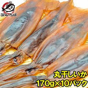 送料無料 丸干しいか イカ丸干し もみいか イカの丸干し 合計1.7kg前後 170g×10パック イカワタ入りのソフト干物加工 丸干しイカ イカ一夜干し いか イカ するめいか スルメイカ いかの燻製 お