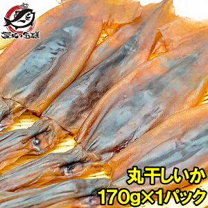丸干しいか イカ丸干し もみいか イカの丸干し 170g前後 3〜5杯×1パック イカワタ入りのソフト干物加工 丸干しイカ イカ一夜干し いか イカ するめいか スルメイカ いかの燻製 おつまみ 珍味