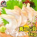 【送料無料】真つぶ貝 生食用ツブ貝 1kg 500g×2 殻むき生冷凍のお刺身用!たっぷり食べるならかなりお得!【つぶ ツ…
