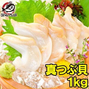 真つぶ貝 生食用 ツブ貝 1kg 500g×2 殻むき生冷凍のお刺身用つぶ貝。たっぷり食べるならかなりお得【つぶ ツブ つぶ貝 ツブ貝 刺身 寿司 築地市場 豊洲市場】rn