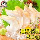 真つぶ貝 生食用 ツブ貝 500g 殻むき生冷凍のお刺身用つぶ貝。たっぷり食べるならかなりお得【つぶ ツブ つぶ貝 ツブ…