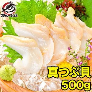 真つぶ貝 生食用 ツブ貝 500g 殻むき生冷凍のお刺身用つぶ貝。たっぷり食べるならかなりお得【つぶ ツブ つぶ貝 ツブ貝 刺身 寿司 築地市場 豊洲市場】rn