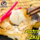 【送料無料】メロカマ メロかま 1kg ×2 合計 2kg 脂がのった白身の旨さが抜群なメロかま肉。メロカマは照り焼き、煮…