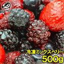 【送料無料】冷凍ミックスベリー 500g×1パック 冷凍果実ミックスをたっぷりと!【ブルーベリー、ラズベリー、ブラッ…