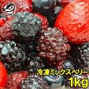冷凍ミックスベリー 1kg 500g×2パック 冷凍果実ミックスをたっぷりと!【ブルーベリー、ラズベリー、ブラックベリー…