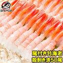 甘海老 50尾 殻むき甘海老 寿司ネタ用の尾付き甘海老 殻むき済みなので、解凍して寿司しゃりにのせるだけで甘海老お寿…