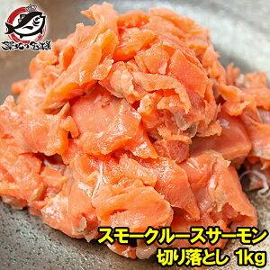 スモークルーススライス 1kg スモークサーモン 塩味の切り落としでサラダやトッピングに【訳あり 訳アリ わけあり ワケアリ サーモン 鮭 刺身 オードブル スライス 燻製 料理 築地市場 豊洲