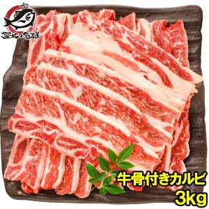 送料無料 牛骨付きカルビ 焼肉 合計3kg 1kg×3パック 業務用 牛肉 骨付きカルビ カルビ肉 カルビ 骨付き肉 肉 お肉 イギリス産 鉄板焼き ステーキ BBQ バーベキュー お中元 お歳暮 豊洲市場 ギフ